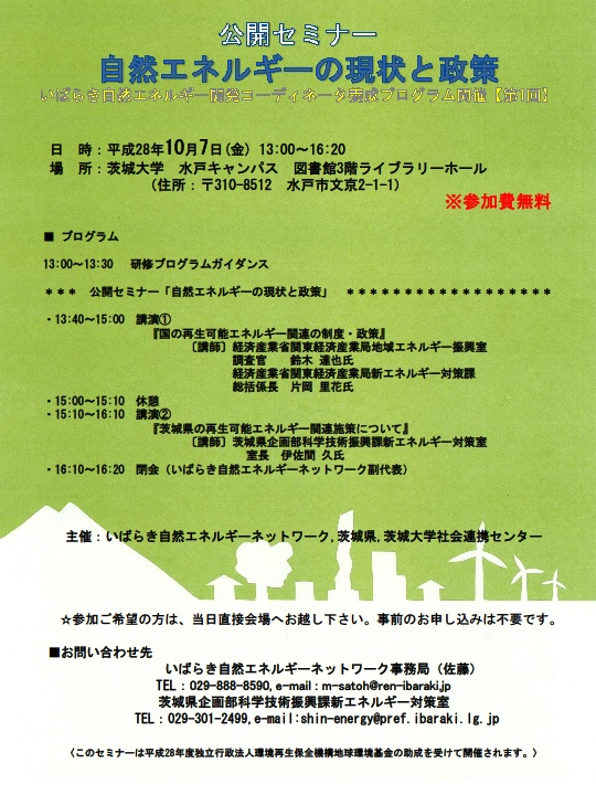 seminar_161007_1